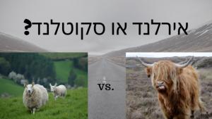 אירלנד או סקוטלנד