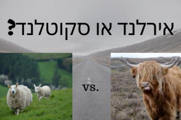 איפה לטייל? אירלנד או סקוטלנד